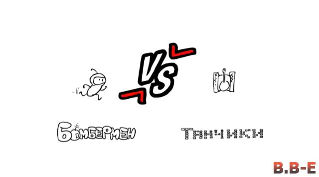Bomberman vs Tank